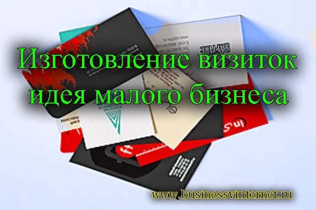 изготовление визиток: